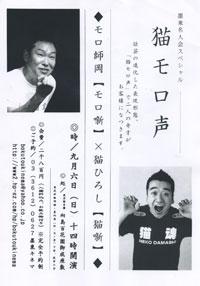 09.06nekomorokoe.jpg