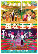 ibitsu_flyer4.jpg