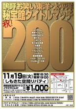 東洋200.jpg